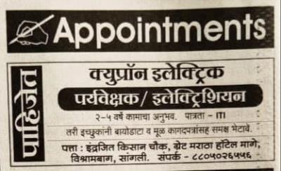 Urgent Opening @ Sangli